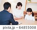 教育 家庭教師 宿題 勉強 先生 子供 64855008