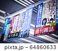 中吊り広告イメージ 64860633