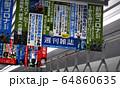 中吊り広告イメージ 64860635