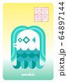 アマビエ ポストカード(縦) 64897144