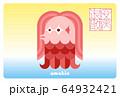 アマビエ ポストカード(横) 64932421
