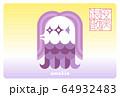 アマビエ ポストカード(横) 64932483
