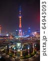 《上海》陸家嘴の夜景・摩天楼 64943093