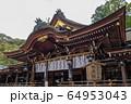 奈良 大神神社 64953043