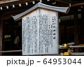 奈良 大神神社 64953044