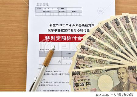 給付 現金 経済 対策