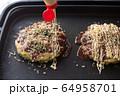お好み焼き 食事 64958701