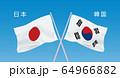 日韓 国旗 64966882