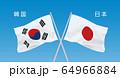 日韓 国旗 64966884