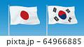 日韓 国旗 64966885