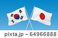 日韓 国旗 64966888