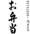 【筆文字】お弁当 縦 64974138