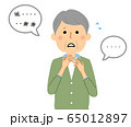 シニア男性 言語障害 65012897