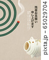 残暑見舞い-蚊取り線香 65029704