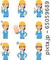ヘルメットをかぶった青い作業着の女性の上半身 9種類の表情と仕草 65059689