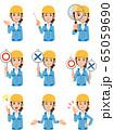 ヘルメットをかぶった青い作業着の女性の上半身 9種類の表情と仕草 65059690