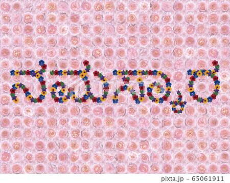 花「こんにちは(カンナダ語)」(フラゴナール) 65061911