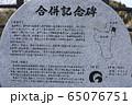あじ竜王山公園 65076751