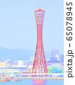 神戸ポートタワー 65078945