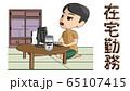 在宅勤務の様子(イラスト) 65107415