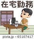 在宅勤務の様子(イラスト) 65107417