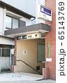 南巽駅 65143769