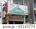 今里新道商店街 65143774