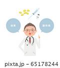薬 注射 注意 医者 男性 ベクター イラスト 65178244