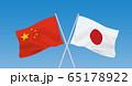 日中国旗 65178922