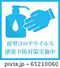 ウイルス感染防止用のアイコンー3 65210060