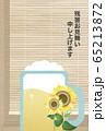 残暑見舞い-ビール 65213872