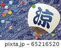 和風 ビー玉と団扇のイラスト 65216520