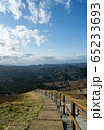 山の上のウォーキングコース 65233693