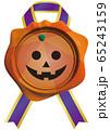 ベクターイラスト ジャックオーランタンのシーリングワックス ハロウィン かぼちゃ 背景透明 65243159