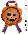 ベクターイラスト ジャックオーランタンのシーリングワックス ハロウィン かぼちゃ 背景透明 65243160