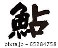 鮎 筆文字 65284758