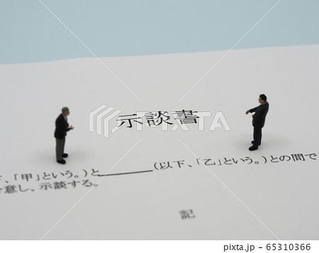 示談書とミニチュア/示談イメージ 65310366