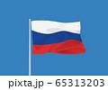 ロシア国旗 65313203