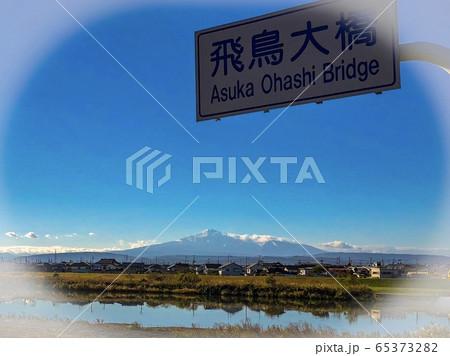 秋田県由利本荘市 飛鳥大橋から鳥海山 65373282