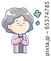 シニアの女性の表情 おだやか 65374785