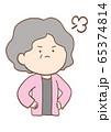シニアの女性の表情 怒る 65374814