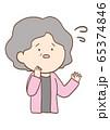シニアの女性の表情 焦る 65374846