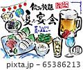 夏の宴会、夏、宴会、宴会集合、宴会素材、宴会素材集合、ベクター、宴会プラン、酒、ビール、ひんやり、 65386213
