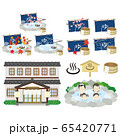 温泉旅館 65420771