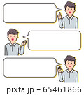 男性の先生/表情しぐさ/吹き出し付き 65461866