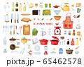 手描き水彩|キッチンツール clipart イラストセット 65462578