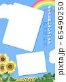 暑中見舞い-フォトフレーム-ひまわり畑 65490250