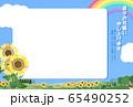 暑中見舞い-フォトフレーム-ひまわり畑 65490252