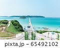 角島 65492102