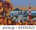 紅葉と東京タワーとビル群のイラスト 65493822